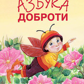 Дитяча книга Азбука доброти. Н.Чуб