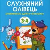 Ольга Земцова: Слухняний олівець. Розвиваємо дрібну моторику. 3-4 роки.