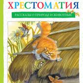 Школьная хрестоматия. Рассказы о природе и животных.