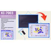 Доска 2-х стор магнитная KI-7003 , Країна іграшок