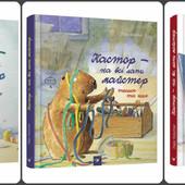 """Книги серії """"Кастор - на всі лапи майстер"""" вид. """"Час майстрів"""""""