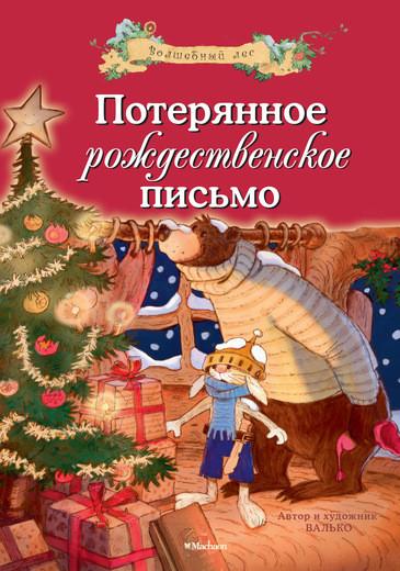 Потерянное рождественское письмо. Валько фото №1