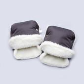 Рукавички для мамы муфта для рук на коляску (овчина)