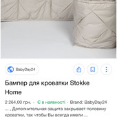 Бампер защита для кроватки Stokke