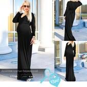 Длинное платье беременной