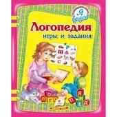 Логопедия: игры и задания (64 стр.) рус