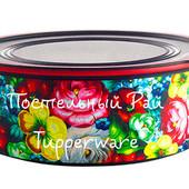 Tupperware контейнейнер влаговоздухонепроницаем сохранность ваших ппродуктов
