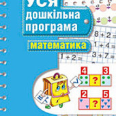 Математика. Уся дошкільна програма (вид. Перо), нова!