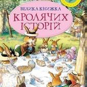 Большая книга кроличьих историй Ж.Юрье Махаон на украинском ценно