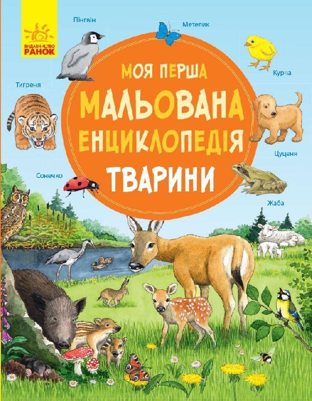 Моя перша мальована енциклопедія. тварини фото №1