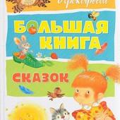 Большая книга сказок С.Прокофьева Махаон 176стр.ценные иллюстрации
