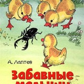 Забавные малыши.Большая книга для самых самых маленьких А.Лаптев ценно