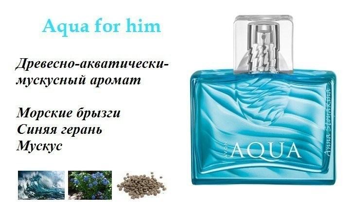 Элегантный, чистый и возбуждающий аромат парфюма aqua di gio позволят почувствовать романтику и великолепие нежно-чувственных летних дней.
