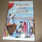Детская библия на украинском языке,498 стр.