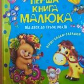 книжечка перша книга малюка