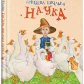 Грицева шкiльна наука Франко ценная украинская классика ребенку