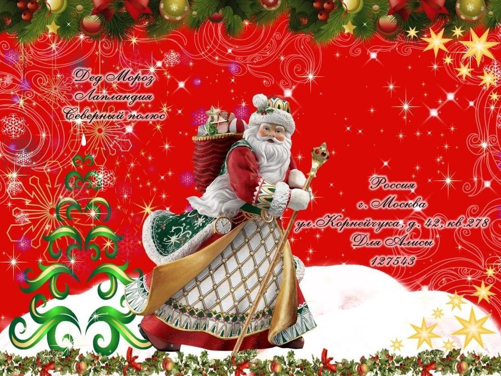 Письмо с открыткой, конвертом и сюрпризом от деда мороза вашим детям фото №1