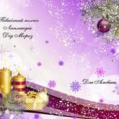 Письмо с открыткой от деда Мороза деткам к Рождеству или новому году. Всё включено