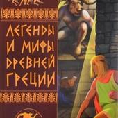 Легенды и мифы древней греции Э.Белик изд.Бао 128стр.русс.и укр.язык