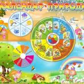 Календари природы - стенд для детского сада (изготовление)