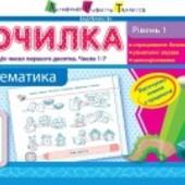«Точилка» — зошити для розвитку математичних навичок 8 уровней