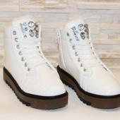 Ботинки зимние женские белые с камнями С609