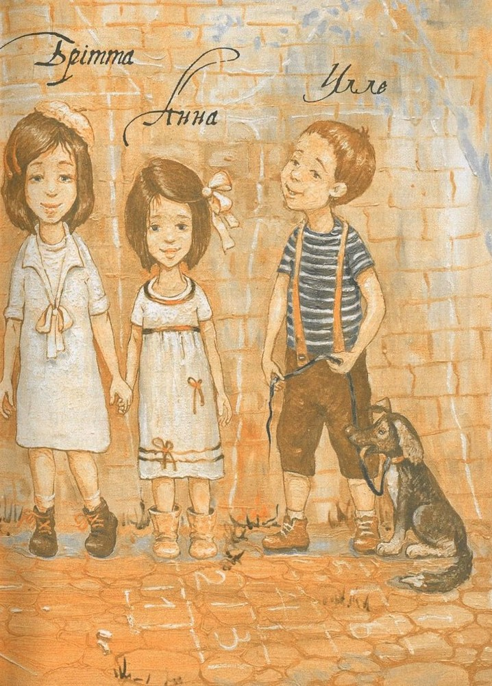 Ми всі з гамірного (кн. 1). а. ліндґрен фото №5