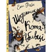 Щоденник кота-вбивці. іронічна книжка. читання для дітей 6+