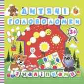 Детские головоломки с наклейками
