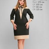 Платье 3 цвета р-ры 44-54