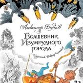 Александр Волков: Волшебник Изумрудного города.