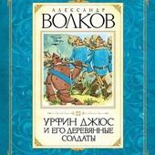 Урфин Джюс и его деревянные солдаты Волков махаон 288с илл.Казбекова
