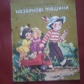 Детская книжечка СССр Назаркові машини О.маландій