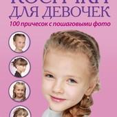 Косички для девочек.100 причесок с пошаговыми фото Книги эксмо 208с ценно
