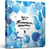 Хлопчача книжка - перша книжка для хлопчиків ukrainian-english