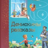 Драгунский Денискины рассказы Эксмо 136с.ценно ребенку