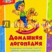 Татьяна Литвиненко: Домашняя логопедия. Упражнения, которые помогут ребенку говорить правильно.