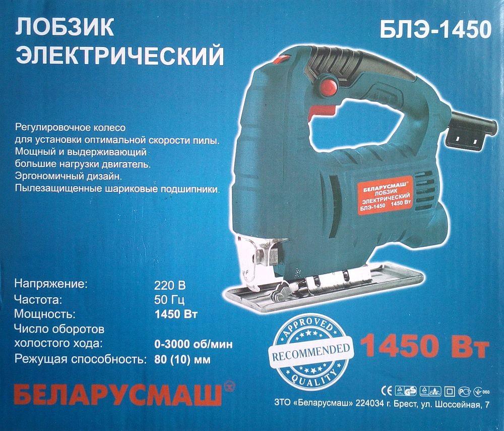 Электролобзик  беларусмаш блэ-1450 фото №1