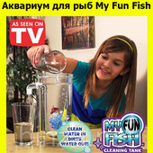 "Аквариум самоочищающийся ""My Fun Fish"" (с самоочисткой)"