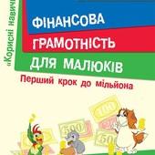 Фінансова грамотність для малюків. Перший крок до мільйона