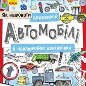 Як малювати: Дивовижні автомобілі й надзвичайні вантажівки