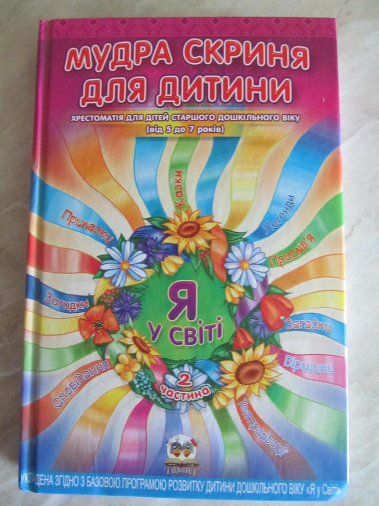 Хрестоматия длядетей старшого и дошкольного века (от 5-7 лет) фото №1