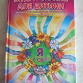 Хрестоматия длядетей старшого и дошкольного века (от 5-7 лет)