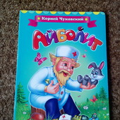 Книжка про Айболита