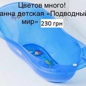 Ванна детская Подводный мир