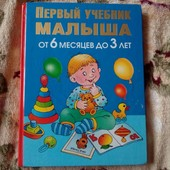 Развивающая книга для малыша от 6 месяцев до 3 лет