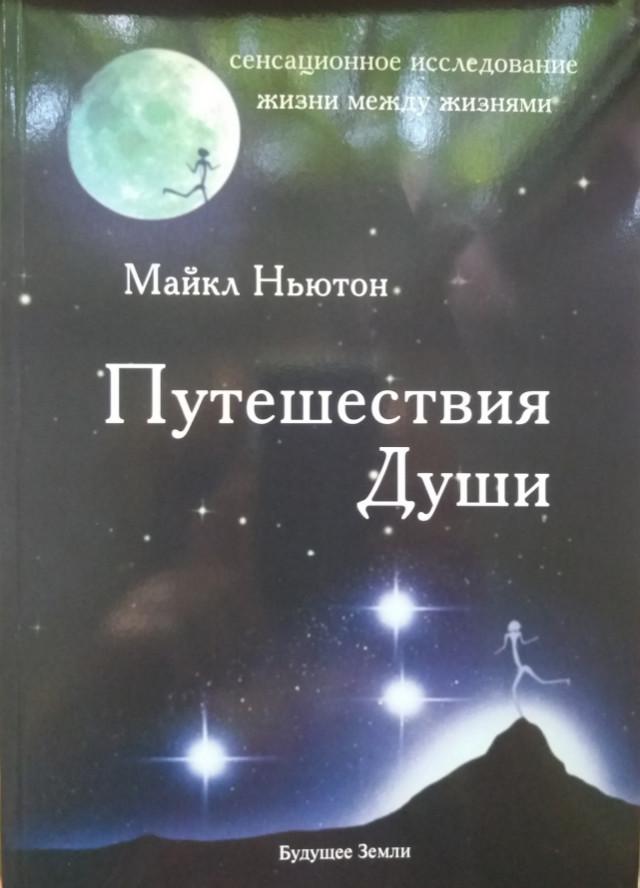 "Книга ""путешествия души"" майкл ньютон (большой формат) фото №1"