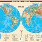Фізична карта Півкуль Нові картон
