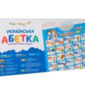 """Интерактивный плакат """"Украинский алфавит"""""""