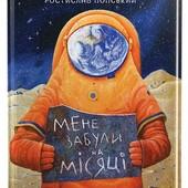 Мене забули на Місяці. Ростислав Попський